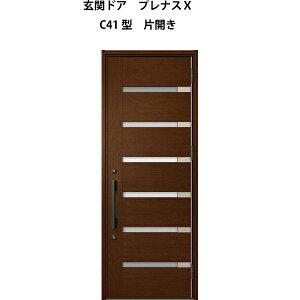 【5月はエントリーでP10倍】玄関ドア プレナスX C41型デザイン 片開きドア W873×H2330mm リクシル トステム LIXIL TOSTEM アルミサッシ ドア 玄関 扉 交換 リフォーム DIY