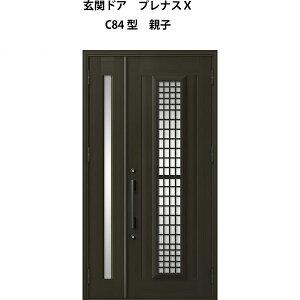 【5月はエントリーでP10倍】玄関ドア プレナスX C84型デザイン 親子ドア W1240×H2330mm リクシル トステム LIXIL TOSTEM アルミサッシ ドア 玄関 扉 交換 リフォーム DIY