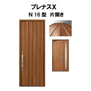 【5月はエントリーでP10倍】玄関ドア プレナスX N16型デザイン 片開きドア W873×H2330mm リクシル トステム LIXIL TOSTEM アルミサッシ ドア 玄関 扉 交換 リフォーム DIY