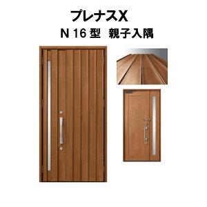 【5月はエントリーでP10倍】玄関ドア プレナスX N16型デザイン 親子入隅ドア W1138×H2330mm リクシル トステム LIXIL TOSTEM アルミサッシ ドア 玄関 扉 交換 リフォーム DIY