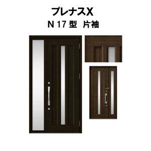 【5月はエントリーでP10倍】玄関ドア プレナスX N17型デザイン 片袖ドア W1240×H2330mm リクシル トステム LIXIL TOSTEM アルミサッシ ドア 玄関 扉 交換 リフォーム DIY