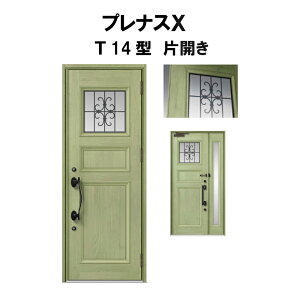 【5月はエントリーでP10倍】玄関ドア プレナスX T14型デザイン 片開きドア W873×H2330mm リクシル トステム LIXIL TOSTEM アルミサッシ ドア 玄関 扉 交換 リフォーム DIY