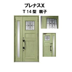 【5月はエントリーでP10倍】玄関ドア プレナスX T14型デザイン 親子ドア W1240×H2330mm リクシル トステム LIXIL TOSTEM アルミサッシ ドア 玄関 扉 交換 リフォーム DIY