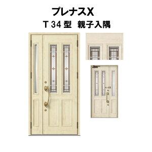 【5月はエントリーでP10倍】玄関ドア プレナスX T34型デザイン 親子入隅ドア W1138×H2330mm リクシル トステム LIXIL TOSTEM アルミサッシ ドア 玄関 扉 交換 リフォーム DIY