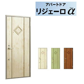 アパート用玄関ドア LIXIL リジェーロα K4仕様 22型 ランマ無 W785×H1912mm リクシル/トステム 玄関サッシ アルミ枠 本体鋼板 玄関交換 リフォーム DIY kenzai