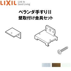 ベランダ手すりII 壁取付け金具セット WKF□201 LIXIL kenzai