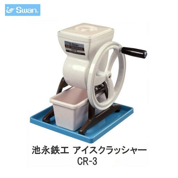スワン氷削機(Swan)池永鉄工 アイスクラッシャー(氷砕機) CR-3