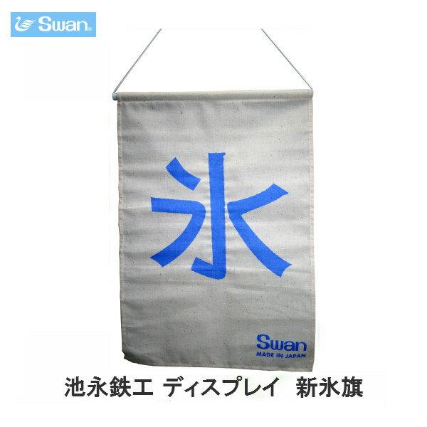 スワン氷削機(Swan)池永鉄工 ディスプレイ 新氷旗