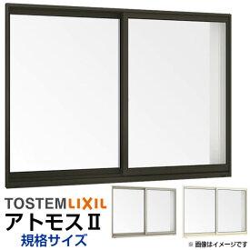アルミサッシ 引き違い LIXIL リクシル アトモスII 06905 W730×H570mm 半外型枠 単板ガラス 窓サッシ 引違い窓 kenzai