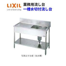 【エントリーでP10倍 11/31まで】LIXIL 業務用シンク 業務用流し台 屋内用 ステンレス 一槽水切付流し台 間口90センチ 奥行60センチ 高さ85センチ S-1SC090B5B S-1SC090B5N kenzai