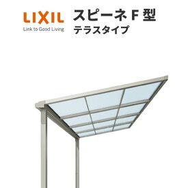 テラス屋根 スピーネ リクシル 間口4000ミリ×出幅2385ミリ テラスタイプ 屋根F型 耐積雪強度20cm 標準柱 リフォーム DIY kenzai