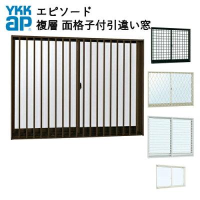 樹脂とアルミの複合サッシ2枚建半外付型11407W1185×H770面格子付引違い窓YKKapエピソード