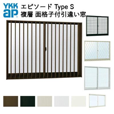 樹脂とアルミの複合サッシ2枚建半外付型08005W845×H570面格子付引違い窓YKKapエピソードTypeS