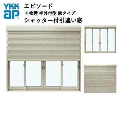 樹脂とアルミの複合サッシ4枚建半外付型窓タイプ25111サッシW2550×H1170シャッターW2488×H1194手動式シャッター付引違い窓YKKapエピソード