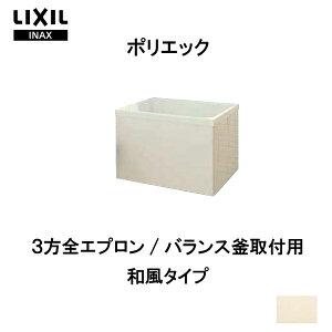 浴槽 ポリエック 900サイズ 905×703×660 3方全エプロン PB-902C(BF) バランス釜取付用/2穴あけ加工付 ポリエック 和風タイプ LIXIL/リクシル INAX kenzai