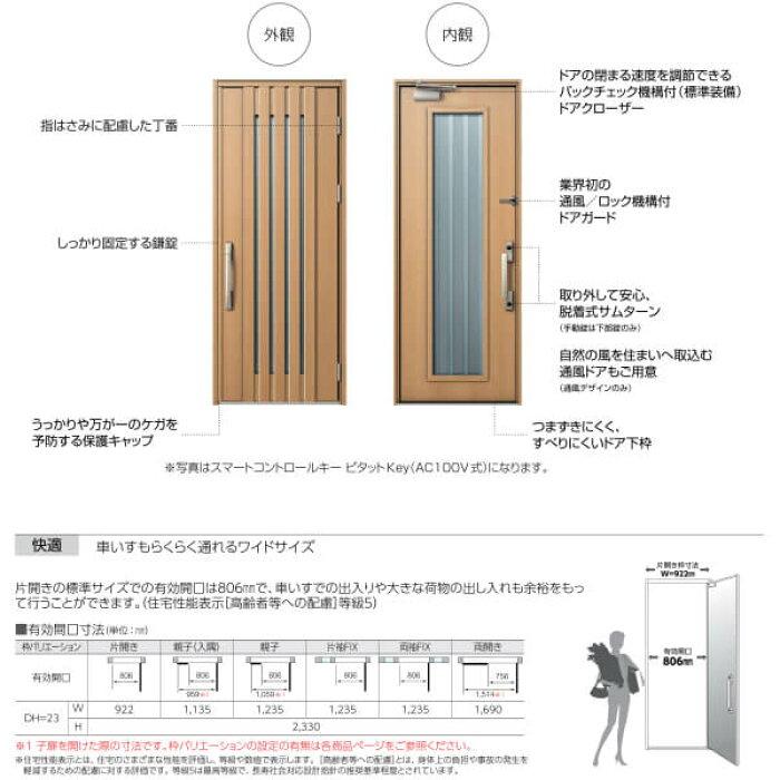 玄関ドアYKKapVenatoD30E03片開きドア手動錠仕様W922×H2330mmD4/D2仕様YKK断熱玄関ドアヴェナート新設おしゃれリフォームkenzai