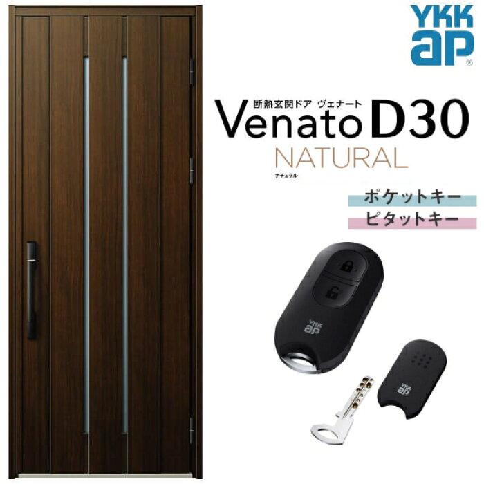玄関ドアYKKapVenatoD30N10片開きドアスマートコントロールキーW922×H2330mmD4/D2仕様YKK断熱玄関ドアヴェナート新設おしゃれリフォームkenzai