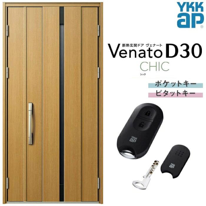 玄関ドアYKKapVenatoD30C08親子ドア(入隅用)スマートコントロールキーW1135×H2330mmD4/D2仕様YKK断熱玄関ドアヴェナート新設おしゃれリフォームkenzai