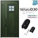 玄関ドア YKKap Venato D30 E04 親子ドア(入隅用) スマートコントロールキー W1135×H2330mm D4/D2仕様 YKK 断熱玄関ドア ヴェナート …