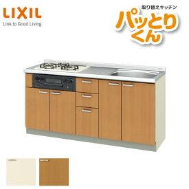 システムキッチン フロアユニット W1700mm 間口170cm GKシリーズ GK-U-170 LIXIL/リクシル 取り換えキッチン パッとりくん 交換 リフォーム用キッチン 流し台 kenzai