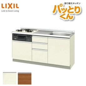 リクシル システムキッチン フロアユニット W1650mm 間口165cm GXシリーズ GX-U-165 LIXIL 取り換えキッチン パッとりくん 交換 リフォーム用キッチン 流し台 kenzai