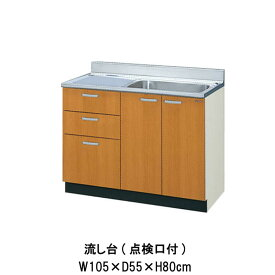 キッチン 流し台 3段引出し 点検口付 W1050mm 間口105cm GS(M-E)-S-105SXT(R-L)※シンク幅55cm LIXIL リクシル 木製キャビネット GSシリーズ kenzai