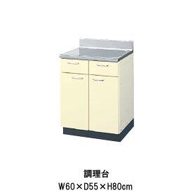 【8月はエントリーで全品P10倍】キッチン 調理台 W600mm 間口60cm HR(I-H)-2T-60 LIXIL リクシル ホーロー製キャビネット エクシィ HR2シリーズ kenzai