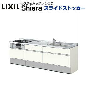 システムキッチン リクシル シエラ 壁付I型 スライドストッカー ウォールユニットなし 食器洗い乾燥機なし W1800mm 間口180cm(3口コンロ) ×奥行65/60cm 流し台 kenzai
