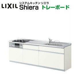 システムキッチン リクシル シエラ 壁付I型 トレーボードプラン ウォールユニットなし 食器洗い乾燥機なし W3000mm 間口300cm×奥行65cm グループ1 流し台 kenzai