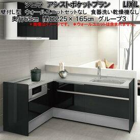 システムキッチン リクシル シエラ 壁付L型 アシストポケットプラン ウォールユニットなし 食器洗い乾燥機なし W2250mm 間口225cm×165cm 奥行65cm グループ3 kenzai