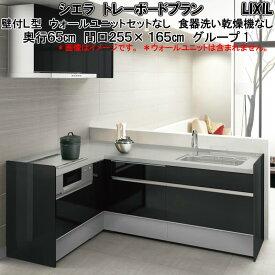 システムキッチン リクシル シエラ 壁付L型 トレーボードプラン ウォールユニットなし 食器洗い乾燥機なし W2550mm 間口255cm×165cm 奥行65cm グループ1 kenzai