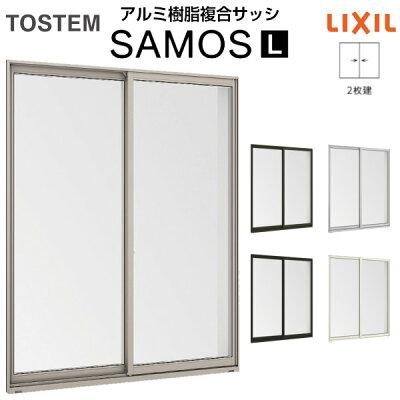 樹脂アルミ複合サッシ引違い窓15020W1540×H2030LIXILサーモスL半外型一般複層ガラス&LOW-E複層ガラス
