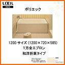 浴槽 ポリエック FRP 1200サイズ 1方全エプロン PB-1202AL(R)-J2/公団用 (エプロン着脱式) 和洋折衷タイプ 組フタ・バスバックハンガー…