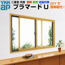 二重窓 内窓 YKKap プラマードU 2枚建 引き違い窓 複層ガラス 透明3mm+A12+3mm/型4mm+A11+3mm W幅550〜1000 H高さ1201…