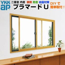 二重窓 内窓 YKKap プラマードU 2枚建 引き違い窓 Low-E複層ガラス 透明3mm+A12+3mm/型4mm+A11+3mm W幅550〜1000 H高さ801〜1200mm YKK kenzai