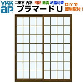 【5月はエントリーでP10倍】二重窓 内窓 YKKap プラマードU 2枚建 引き違い窓 格子入Low-E複層ガラス (断熱タイプ) 透明3mm+A12+3mm W幅1001〜1500 H高さ1201〜1400mm YKK kenzai