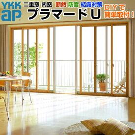 【5月はエントリーでP10倍】二重窓 内窓 YKKap プラマードU 4枚建 引き違い窓 複層ガラス 透明3mm+A12+3mm/型4mm+A11+3mm W幅3001〜3500 H高さ1401〜1800mm YKK 引違い窓 リフォーム DIY kenzai