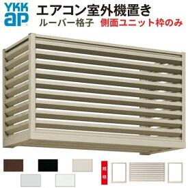 エアコン室外機置き場 1台用 正面ルーバー格子 側面枠のみ 寸法 W1000×D450×H600mm YKKap エアコン室外機置場 規格品 既製品 リフォーム DIY kenzai
