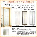 浴室ドア 枠付 オーダーサイズ 浴室中折ドアSF型 内付型 幅530-850mm 高さ1801-2020mm LIXIL リクシル トステムSF型【アルミサッシ】【…