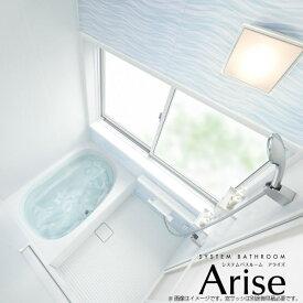 ユニットバス システムバスルーム LIXIL/リクシル アライズ Cタイプ 1216(0.75坪) サイズ アクセント張りB面 戸建用 浴槽 浴室 お風呂 リフォーム kenzai