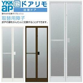 かんたんドアリモ 浴室ドア 旧YKKap専用 取替用障子A/C W幅510〜862×H高さ1500〜2106mm 2枚折戸ドアのみ 取替 YKKap 浴室折戸 アルミサッシ 他メーカー使用不可 kenzai