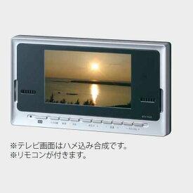 INAX 浴室テレビ 地上デジタル浴室テレビ 7型ワイド液晶テレビ BTV-702D【風呂備品】