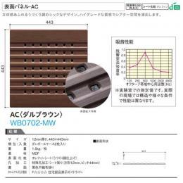 大建工業 サウンドデザインウォール表面パネル・AC WB0702-MW