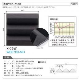 大建工業 サウンドデザインウォール表面パネル・Kクサビ WB0703-MD
