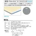 大建工業 遮音パネル12.5 GB0104
