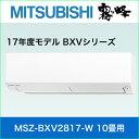 三菱 エアコン MSZ−BXV2817 10畳用 2017年モデル【送料無料】
