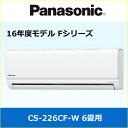 パナソニック エアコン CS‐226CF‐W 6畳用 2016年モデル【送料無料】