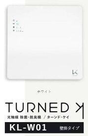 カルテック ターンド・ケイKL-W01 壁掛けタイプ ・ホワイト(1台)