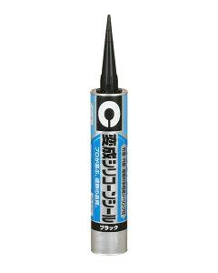 変成シリコンシール333ml ブラック|充填剤 充填材 diy コーキング材 コーキング剤 シーリング剤 シーリング材 シール剤 黒 補修材 シリコン シリコンコーキング 変成シリコン 変性シリコン 変