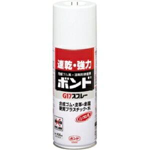 コニシ 強力G17 スプレー 430ml エアゾ−ルカン|ボンド エアゾール 速乾 スプレーボンド 耐振動 接着剤 内装工事 建築資材 合板 メラミン化粧板 合成ゴム 皮革 塩ビレザー(裏打ち面) 金